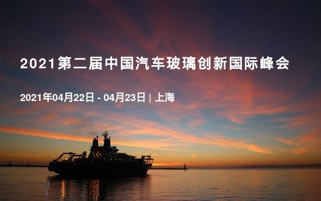 2021第二屆中國汽車玻璃創新國際峰會