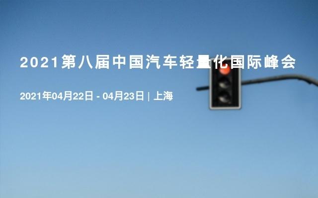 2021第八屆中國汽車輕量化國際峰會