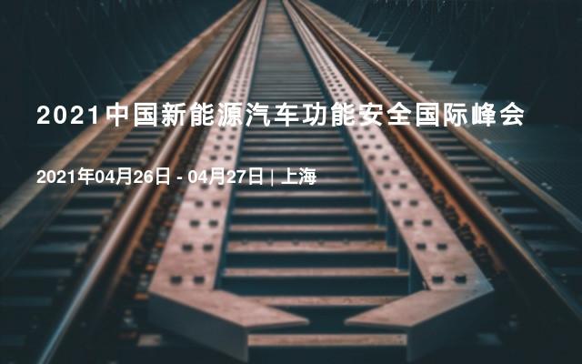 2021中國新能源汽車功能安全國際峰會