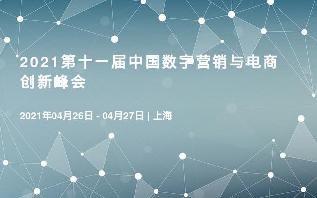 2021第十一届中国数字营销与电商创新峰会