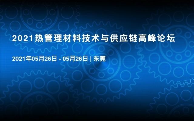 2021热管理材料技术与供应链高峰论坛