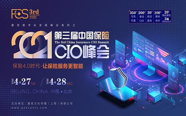 FCS 2021第三届中国保险CIO峰会