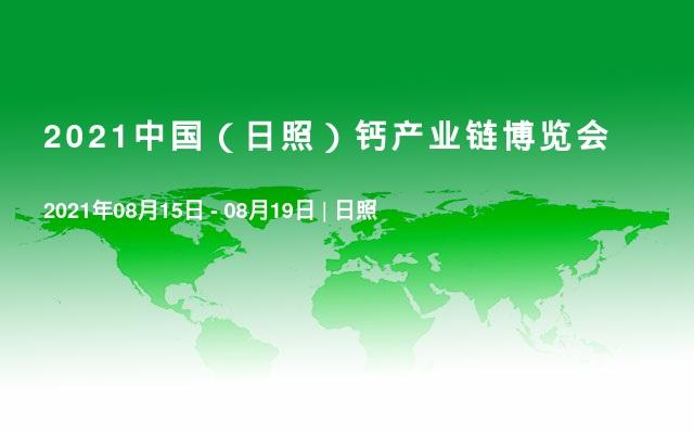 2021中国(日照)钙产业链博览会