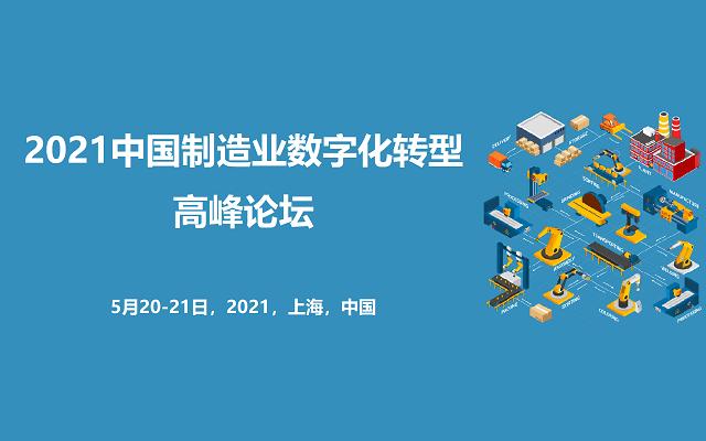 中国制造业数字化转型高端论坛2021