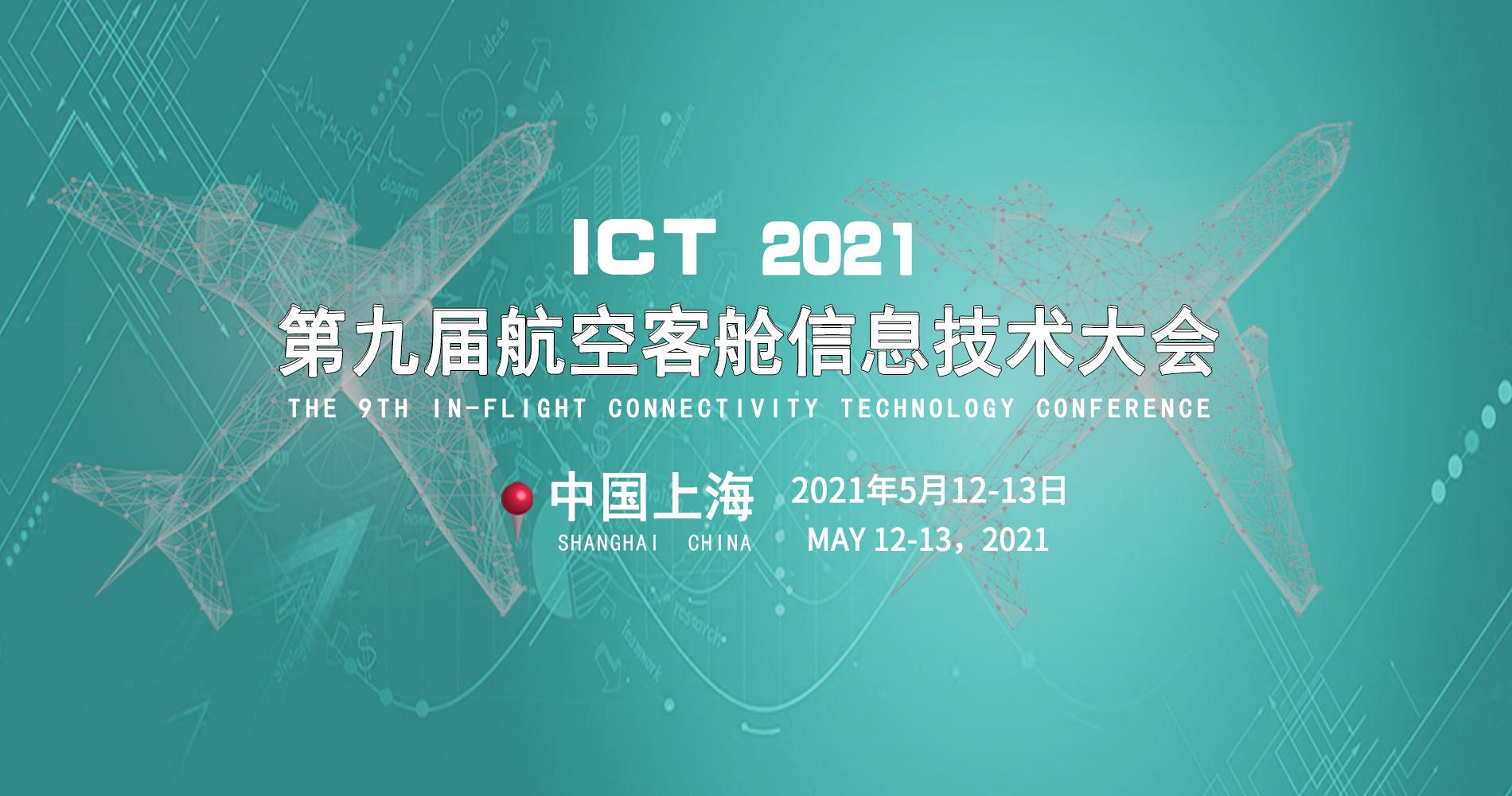 第九届航空客舱信息技术大会(ICT2021)上海