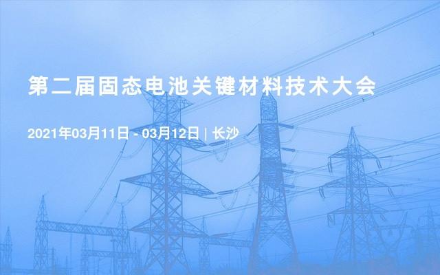 第二届固态电池关键材料技术大会
