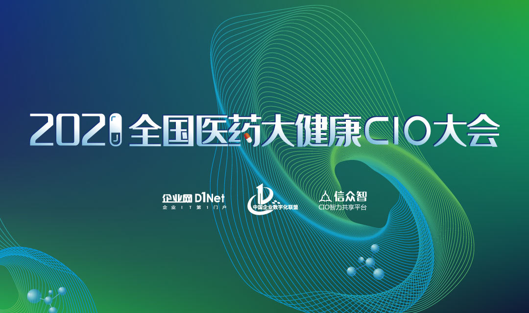 2021全國醫藥大健康CIO大會