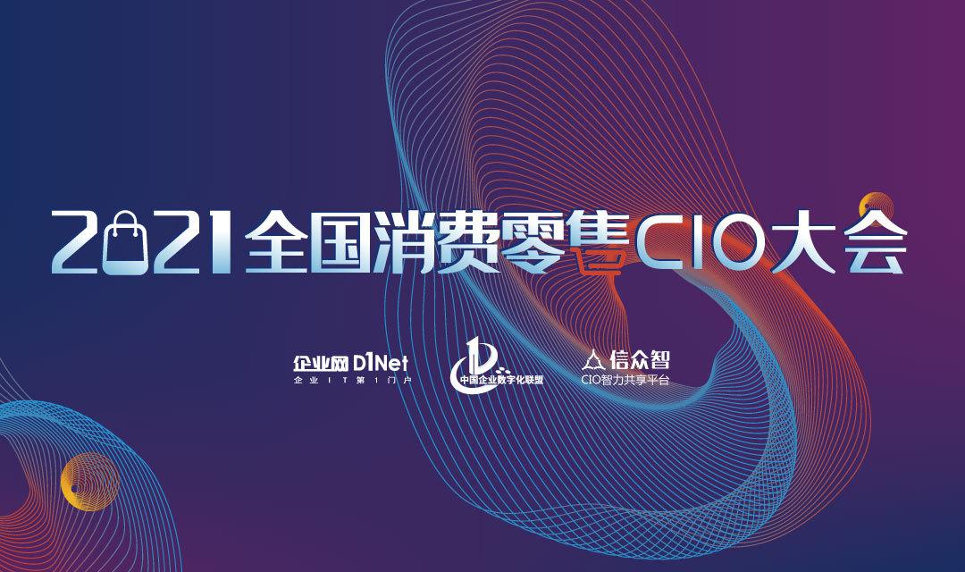 2021全国消费零售CIO大会