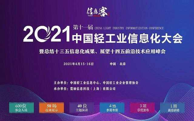 2021第十一届中国轻工业信息化大会  暨回顾十三五信息化成果、展示十四五前沿技术应用峰会