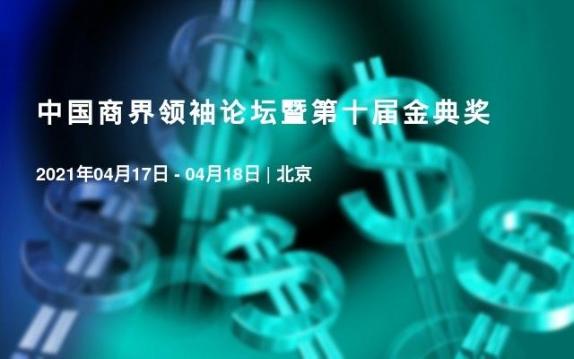 中國商界領袖論壇暨第十屆金典獎