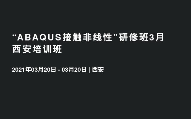 """""""ABAQUS接触非线性""""研修班3月西安培训班"""