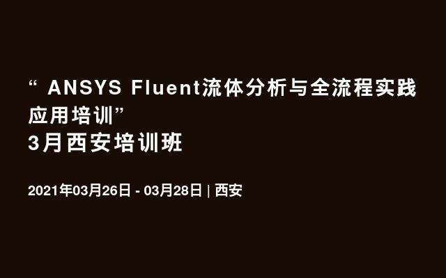 """"""" ANSYS Fluent流体分析与全流程实践应用培训""""3月西安培训班"""