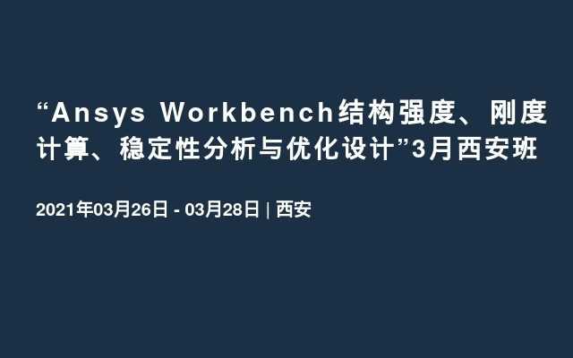 """Ansys Workbench结构强度、刚度计算、稳定性分析与优化设计""3月西安班"