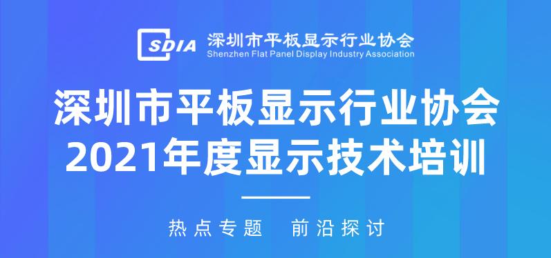 深圳市平板显示行业协会2021年度显示技术量子点技术培训班3月