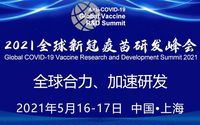 2021全球新冠疫苗研发峰会
