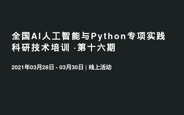 全国AI人工智能与Python专项实践科研技术培训 ·第十六期