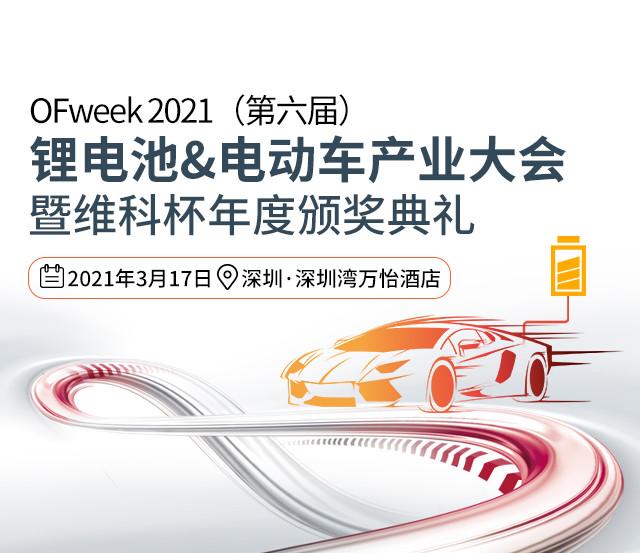 2021鋰電池&電動車產業大會