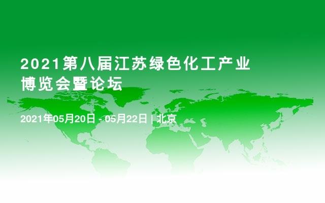 2021第八届江苏绿色化工产业博览会暨论坛