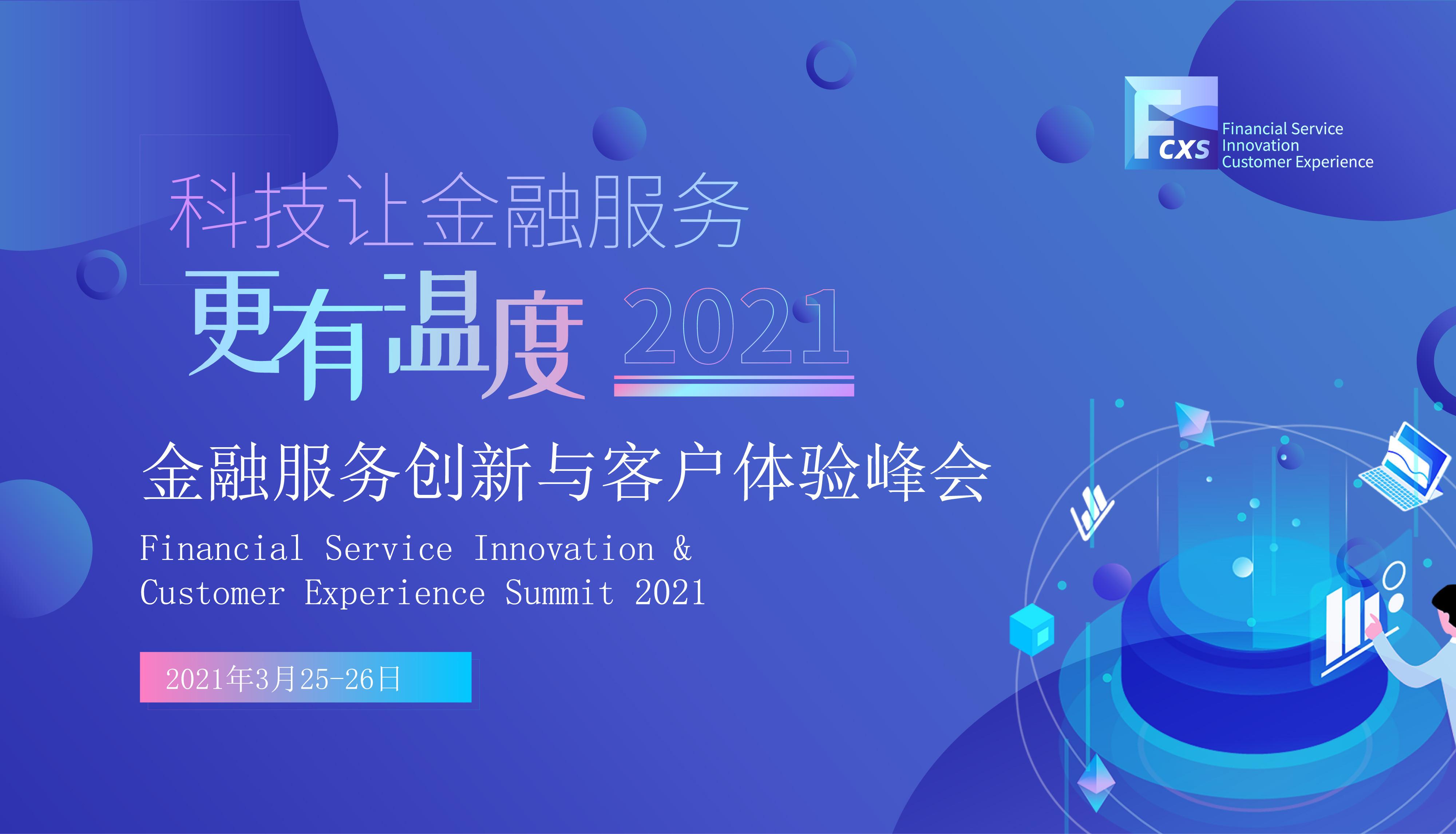 2021金融服務創新與客戶體驗峰會