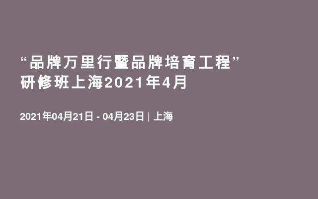 """""""品牌万里行暨品牌培育工程""""研修班上海2021年4月"""