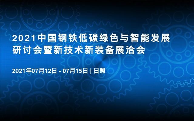 2021中国钢铁低碳绿色与智能发展研讨会暨新技术新装备展洽会