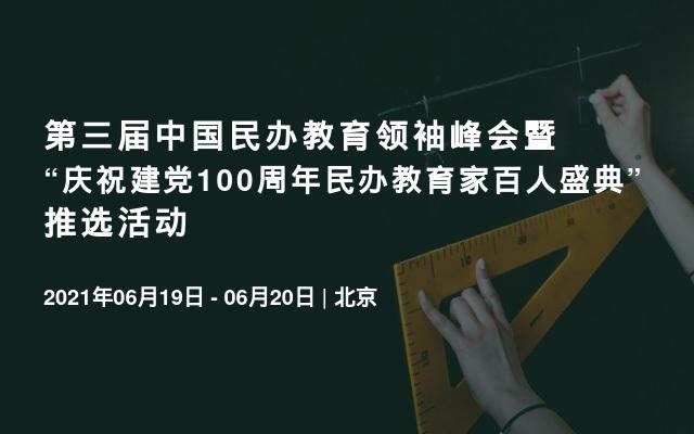 """第三届中国民办教育领袖峰会暨""""庆祝建党100周年民办教育家百人盛典""""推选活动"""