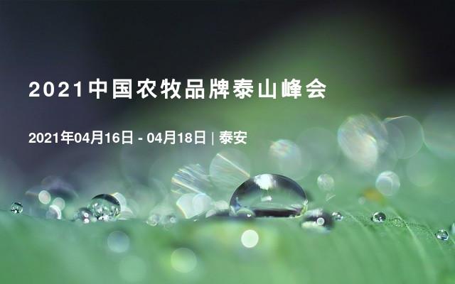 2021中国农牧品牌泰山峰会