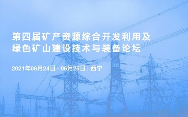 第四届矿产资源综合开发利用及绿色矿山建设技术与装备论坛