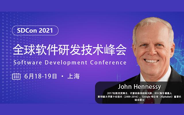 SDCon 2021全球软件研发技术峰会