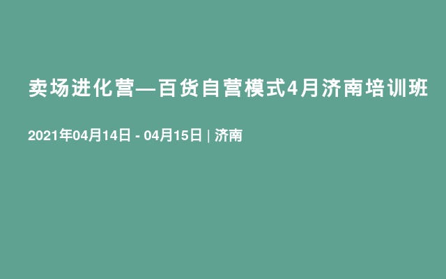 卖场进化营—百货自营模式4月济南培训班