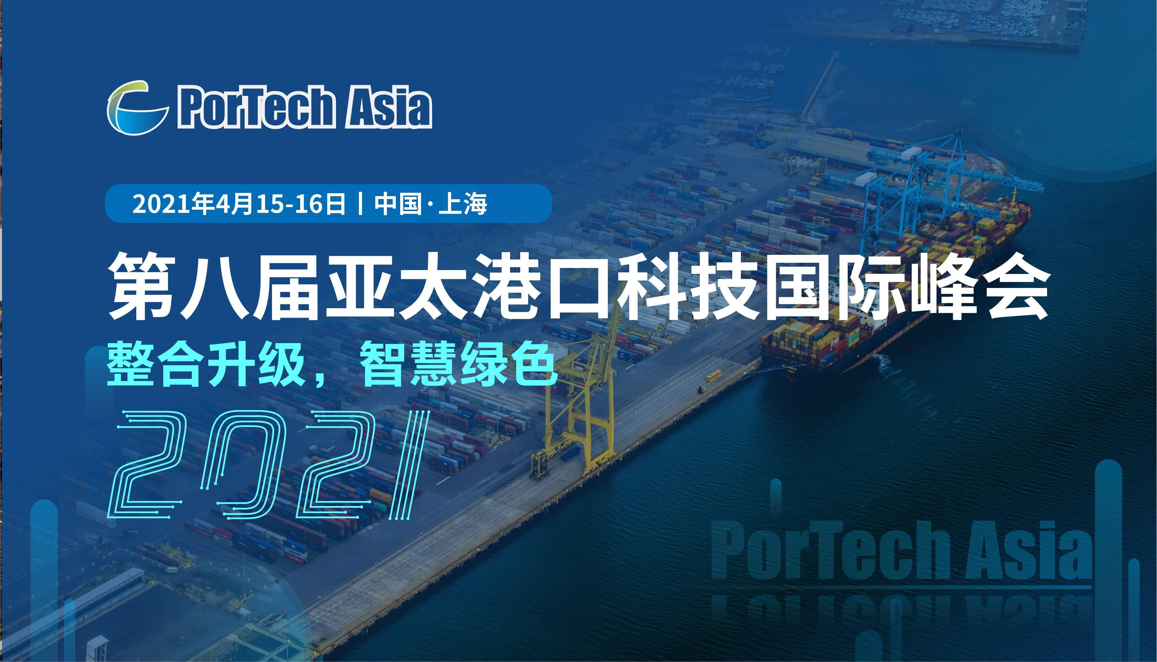 第八屆亞太港口科技國際峰會(港口/碼頭參會報名通道)