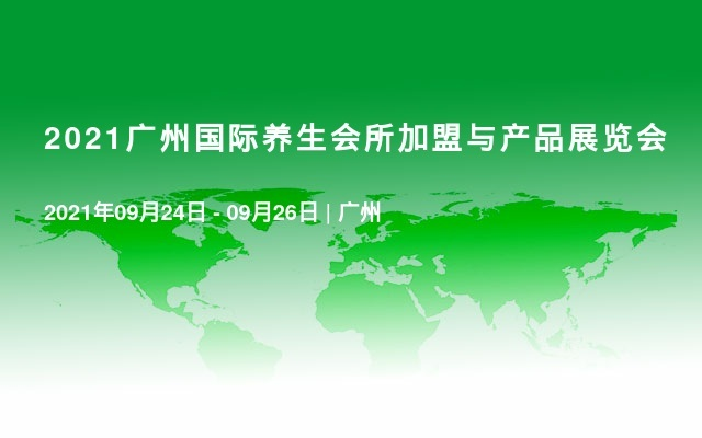 2021广州国际养生会所加盟与产品展览会