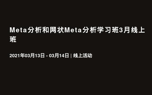Meta分析和网状Meta分析学习班3月线上班