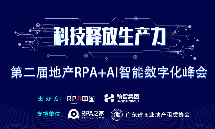 科技釋放生產力——第二屆地產行業RPA智能數字化峰會