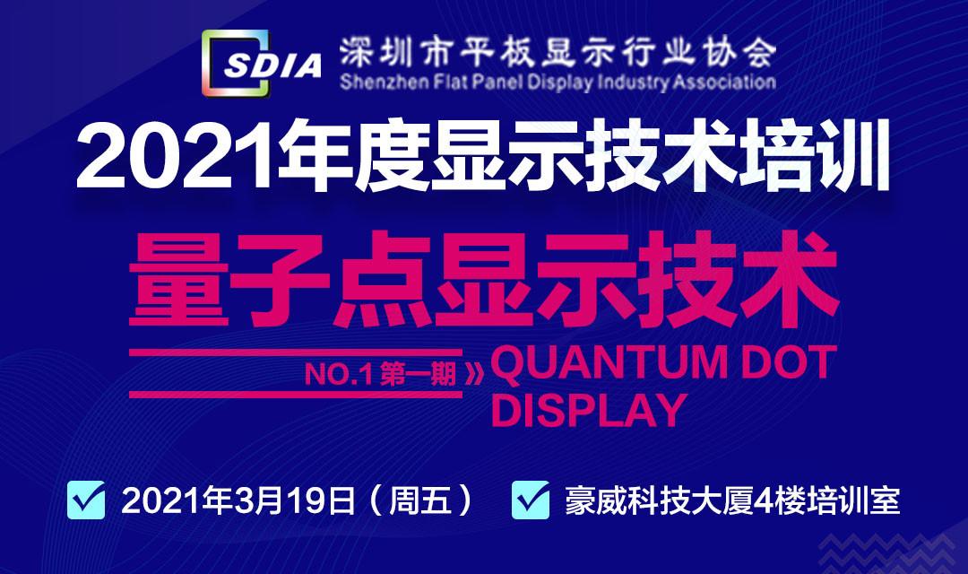 SDIA2021年度顯示技術培訓——量子點顯示技術