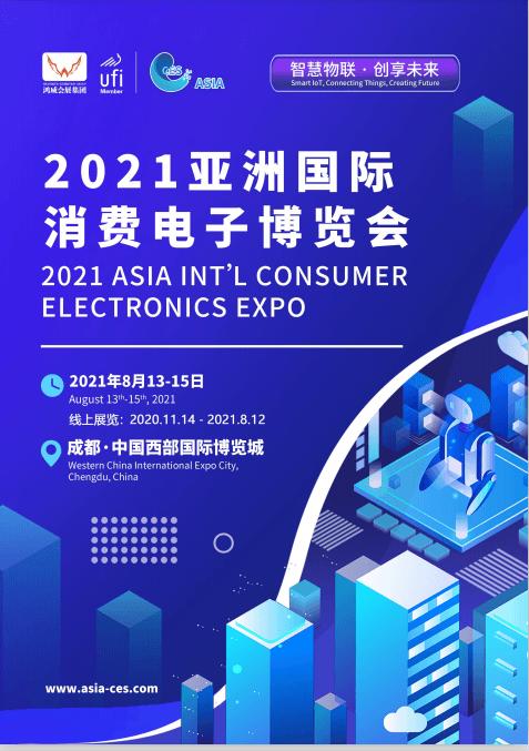 2021亚洲国际消费电子博览会