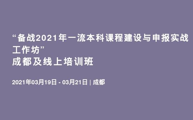 """""""备战2021年一流本科课程建设与申报实战工作坊""""成都及线上培训班"""