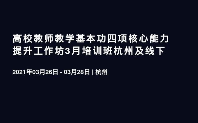 高校教师教学基本功四项核心能力提升工作坊3月培训班杭州及线下
