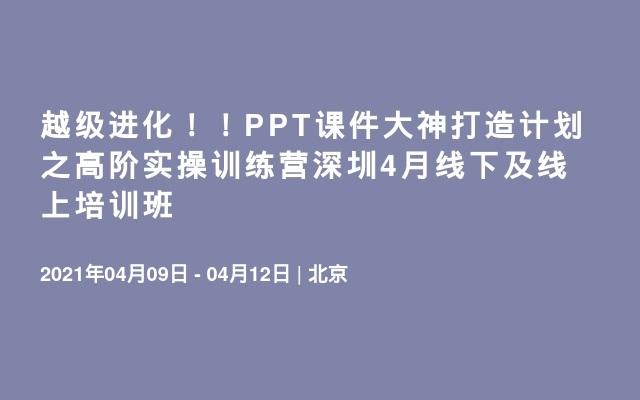 越级进化!!PPT课件大神打造计划之高阶实操训练营深圳4月线下及线上培训班