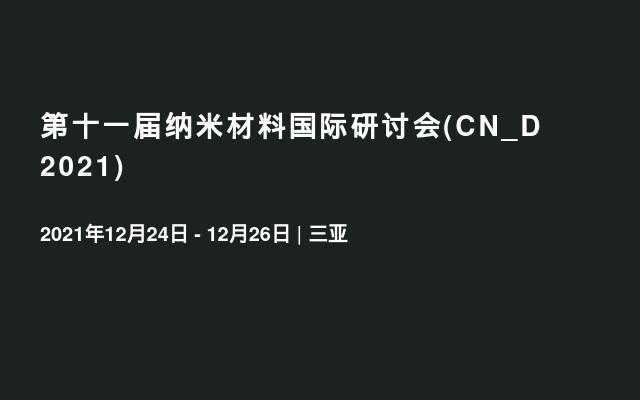 第十一届纳米材料国际研讨会(CN_D 2021)
