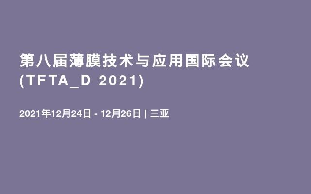 第八届薄膜技术与应用国际会议(TFTA_D 2021)
