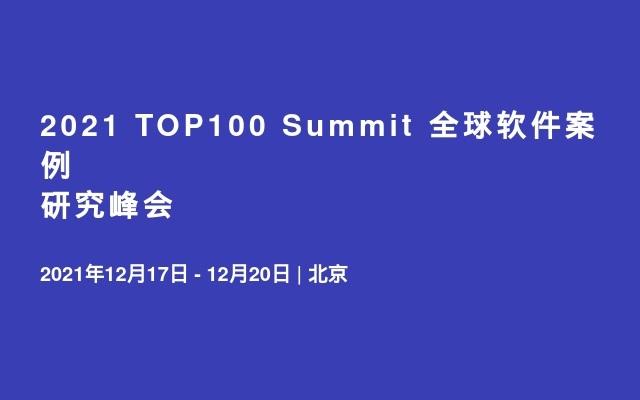 2021 TOP100 Summit 全球软件案例研究峰会