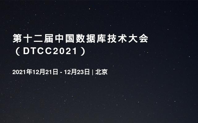 第十二屆中國數據庫技術大會(DTCC2021)