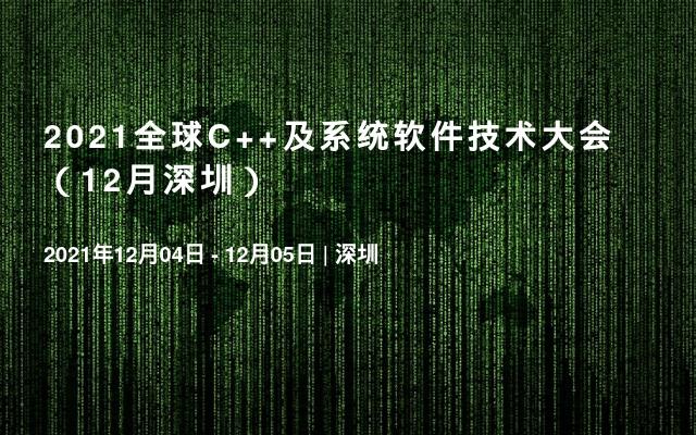 2021全球C++及系统软件技术大会(12月深圳)