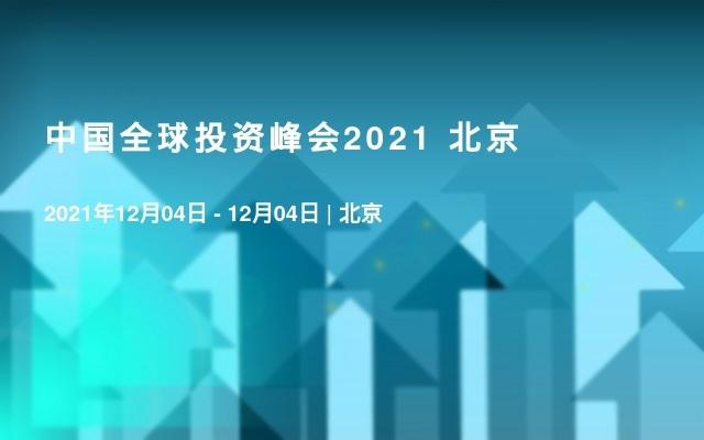 中国全球投资峰会2021 北京