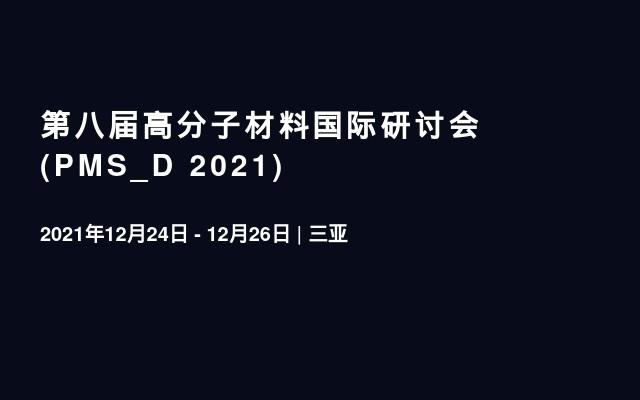 第八届高分子材料国际研讨会(PMS_D 2021)