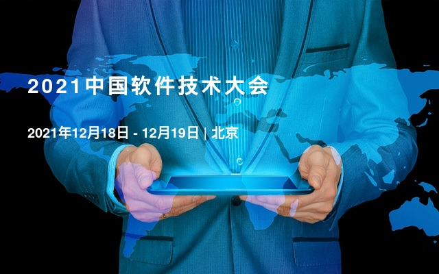 2021中国软件技术大会