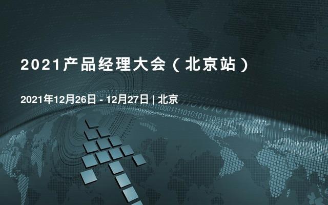 2021产品经理大会(北京站)