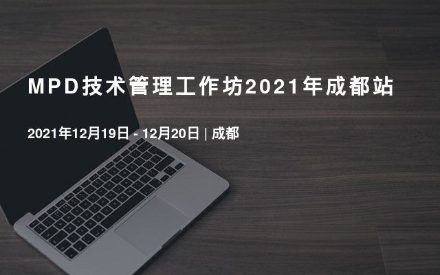 MPD技术管理工作坊2021年成都站