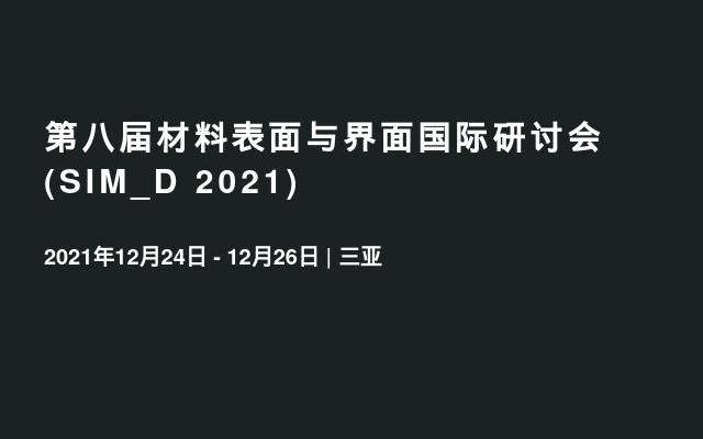 第八届材料表面与界面国际研讨会(SIM_D 2021)